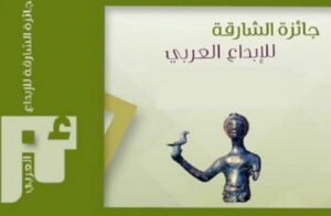 In the names .. Egypt is at the top of the winners of the Sharjah Awards for Arab Creativity