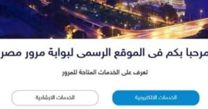9 services provided by the Egyptian Traffic Portal for motorists, most notably the renewal of the license