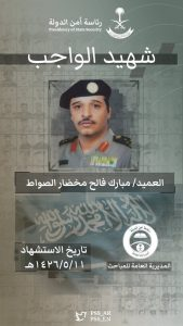 Al-Faisal directs to name the martyr of duty Brigadier Al-Sawat on the street